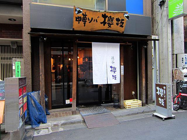 渋谷駅西口からスグの中華そば桜坂