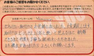 ビーパックスへのクチコミ/お客様の声:Yamasan 様(京都市下京区)/トヨタ 86