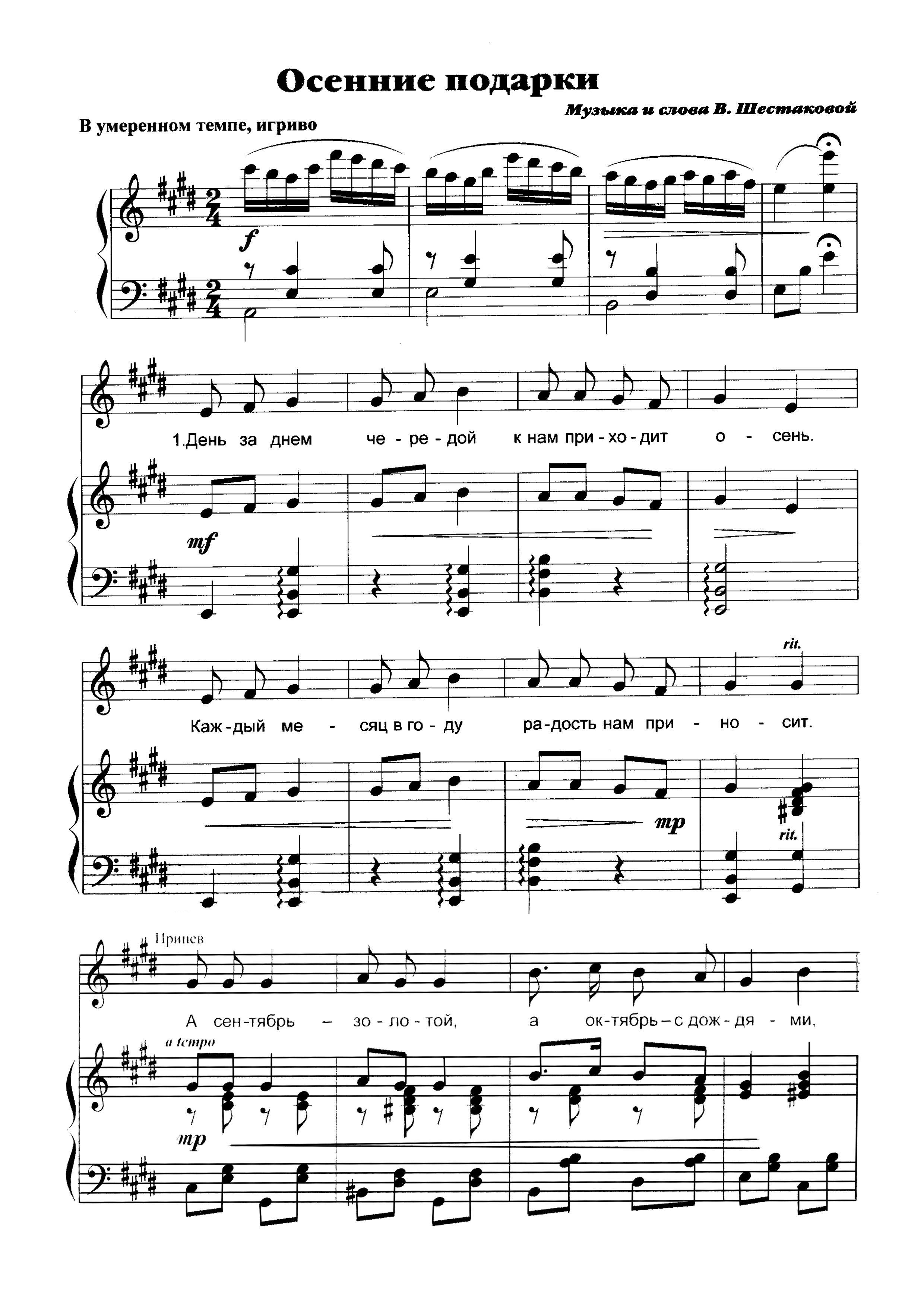 Осенние мелодии скачать бесплатно mp3