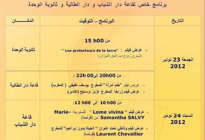 برنامج مهرجان السينما للجميع خاص بدار الشباب ودار الطالبة