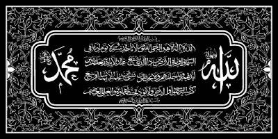 Kaligrafi Ayat Kursi Vector Gambar Islami