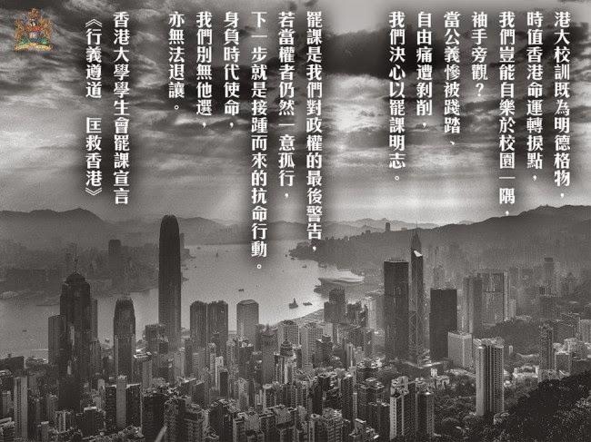 香港大學 罷課