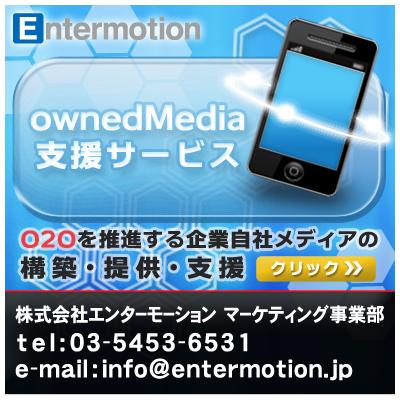 O2Oオウンドメディア構築