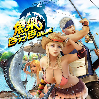 《魚樂百分百online》- 今夏最涼快的熱血釣魚遊戲!!