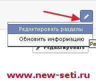профиль в фейсбук-facebook