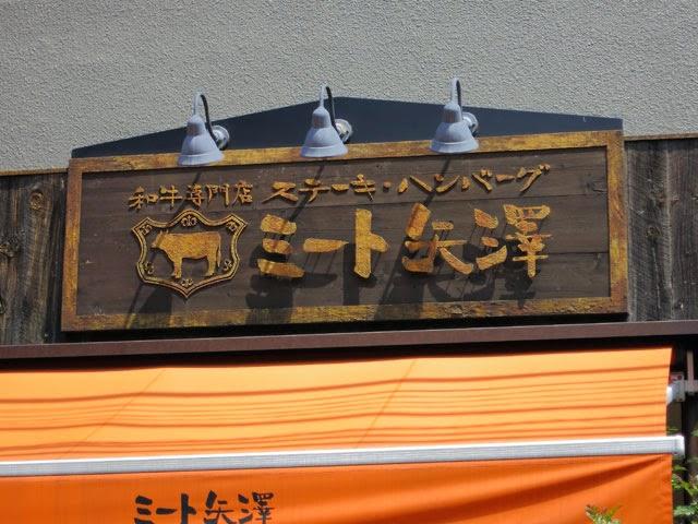 和牛専門店、ステーキ、ハンバーグ、ミート矢澤と書かれた看板