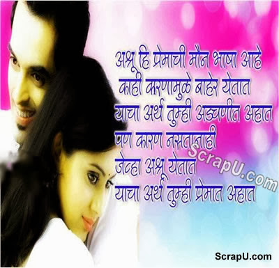 Love Marathi images & Love FB pics 3