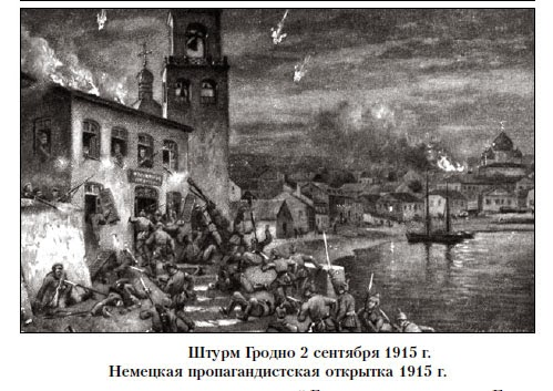 Штурм крепости в Гродно в 1915 году