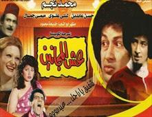 مسرحية عش المجانين