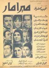 فيلم ميرامار
