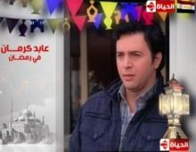 مسلسل عابد كرمان - الحلقة 13