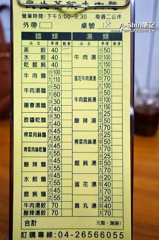 DSC06906 - 民生蒸餃、牛肉麵|在地人推薦梧棲美味小吃,蒸餃鮮美。