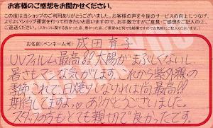 ビーパックスへのクチコミ/お客様の声:成田 育子 様(京都市西京区)/ベンツ C200ステーションワゴン