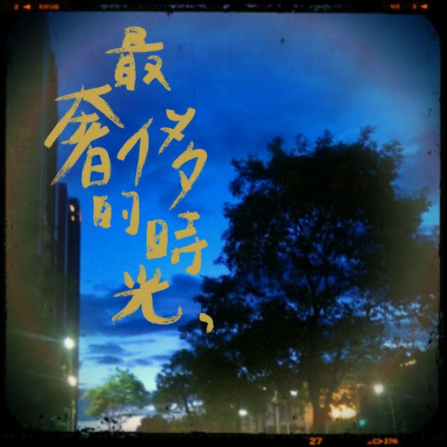 #文青相機:讓相片增添了幾份繆思的印記 (Android App) 6