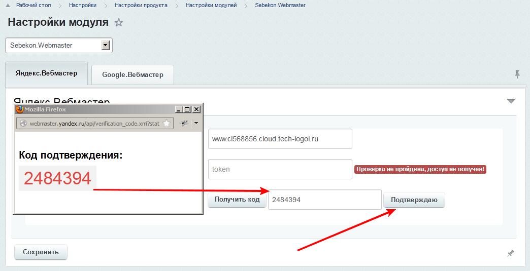 Яндекс вебмастер в битрикс как подключить робокассу битрикс