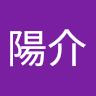 湯浅陽介's icon