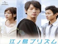 فيلم Enoshima Prism