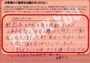 ビーパックスへのクチコミ/お客様の声:H,S 様(京都市西京区)/トヨタ エスティマ