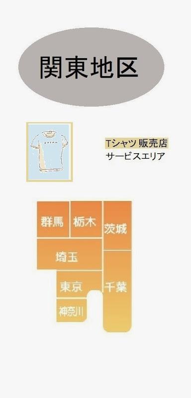 関東地区のTシャツ販売店情報・記事概要の画像