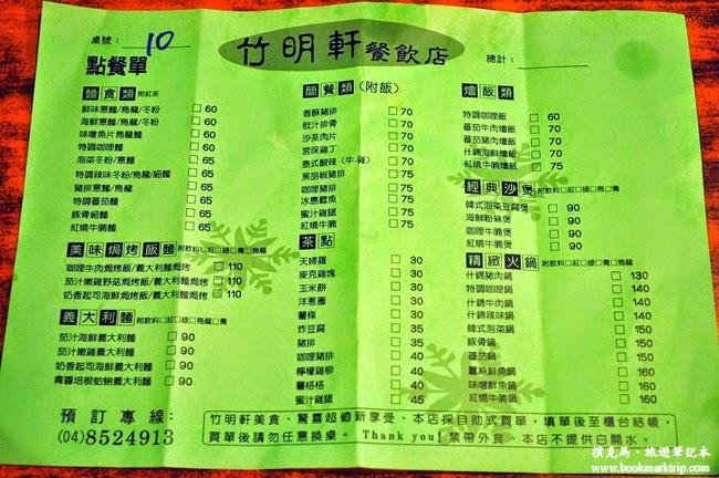 竹明軒餐飲店菜單