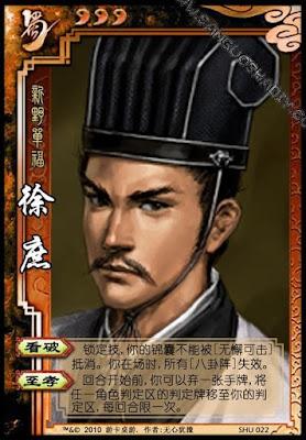 Xu Shu 4
