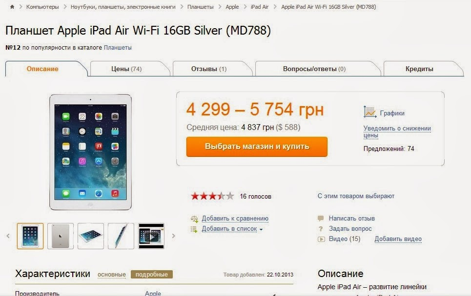 цена Apple iPad Air Wi-Fi 16GB
