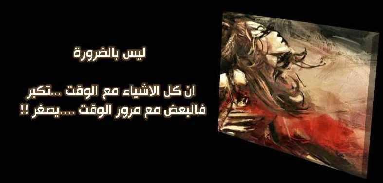 شهرزاد الخليج : البعض مع مرور الوقت .. يصغر !!
