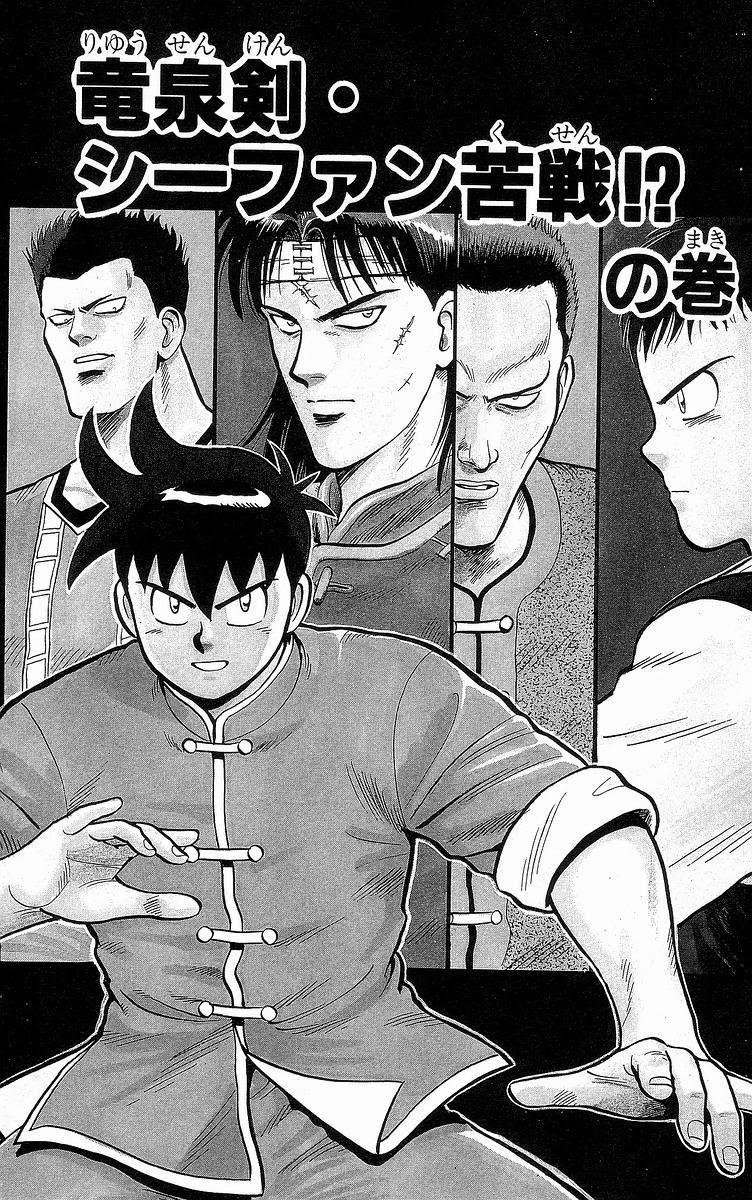 鉄拳チンミ; Ironfist Chinmi; Kung Fu Boy Chapter 139 Page 1