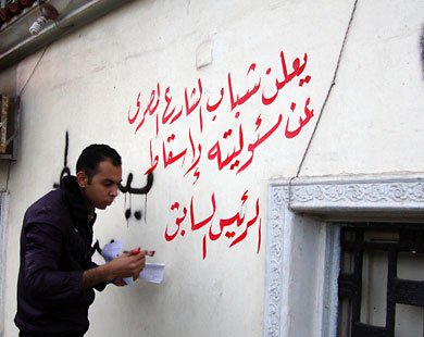Egyptian Revolution شريف الحكيم 182231_1875234443918_1332909826_32235949_6099950_n