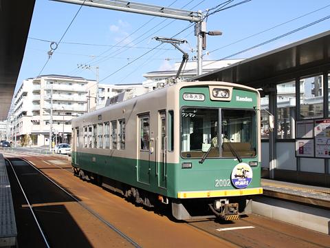 京福電気鉄道 モボ2002号 太秦天神川にて