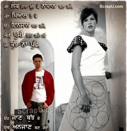 Jab dil diya hai to dard toh hoga hi - Sad-Punjabi-Pics Punjabi pictures