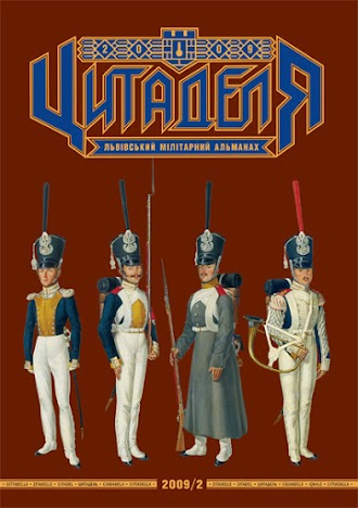 The Citadel: Lviv Military Almanac. Year 2009, Part 2 (2)