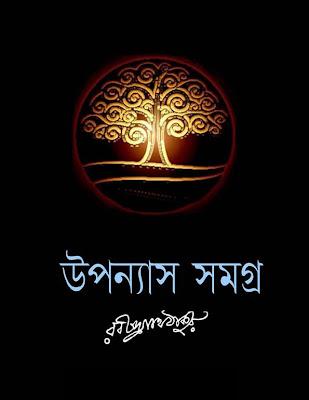 উপন্যাস সমগ্র - রবীন্দ্রনাথ ঠাকুর