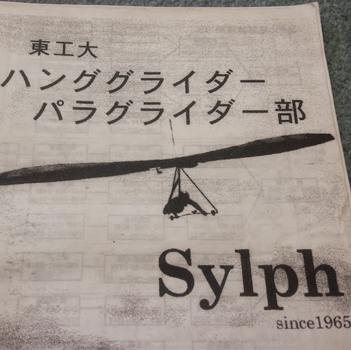 Sylph 部員's icon
