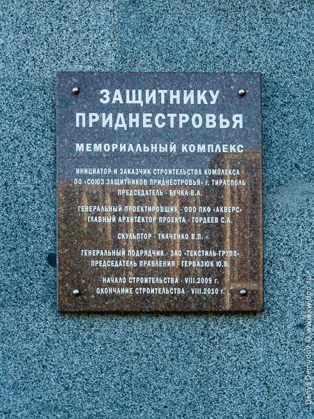Памятная доска: Защитнику приднестровья