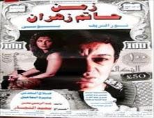 فيلم زمن حاتم زهران