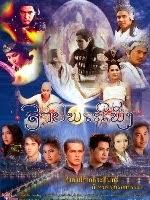 Sap Phra Phen - Lời Nguyền Song Kiếp