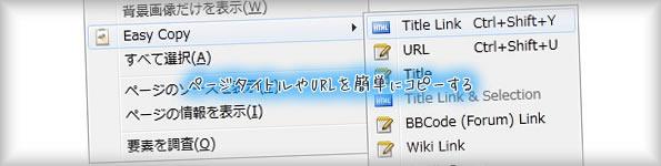 Webページのページタイトル、URLを任意のコピー形式でクリップボードにコピーする Easy Copy 2.2.0