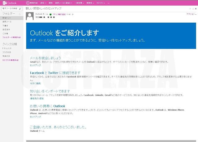 マイクロソフト、HotmailをOutlookに統合 TwitterやFacebookなどと連動