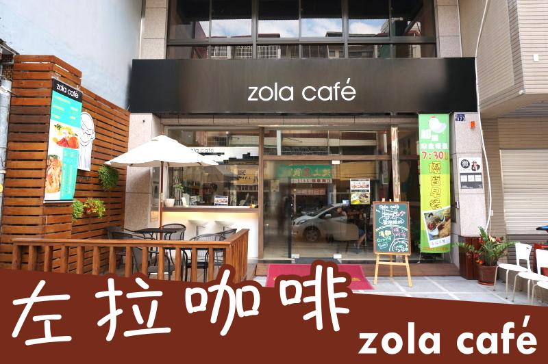 左拉咖啡館Zola-cafe