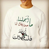 اياد حمدان
