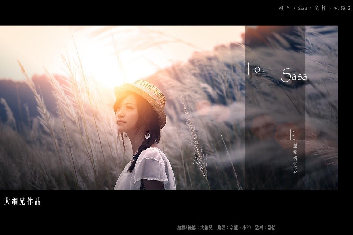 """To:Sasa"" 電影創作預告照片"