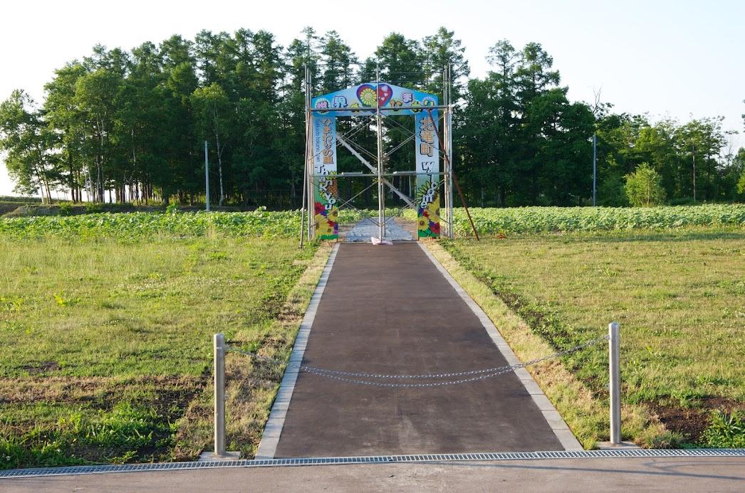 世界のひまわり門