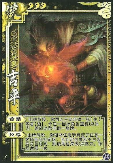 Ji Ping 6
