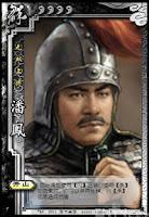 Pan Feng 3