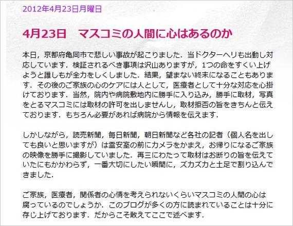 京都 亀岡10人死傷事故で救命救急センター「マスコミの人間に心はあるのか」と怒りの声