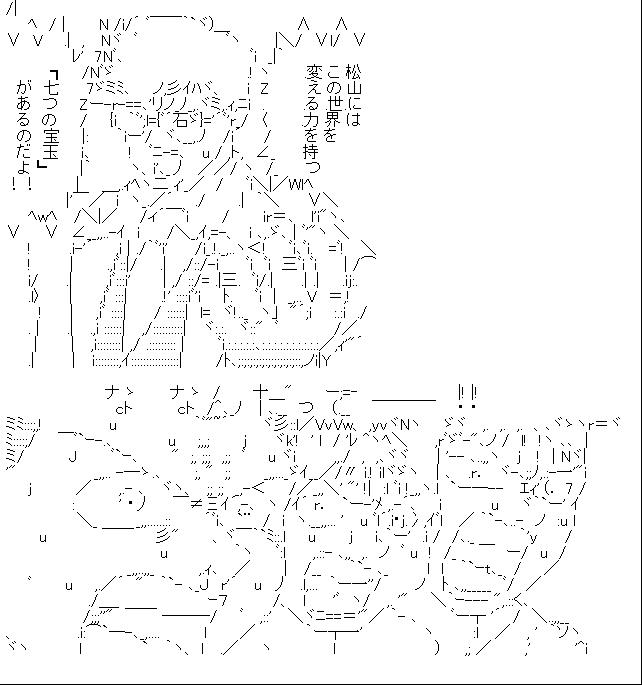 「松山にはこの世界を変える力を持つ秘宝「七つの宝玉」があるのだよ!!」「な、なんだってー!!」