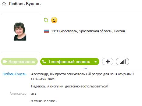 отзыв Любовь о smartearnings.ru