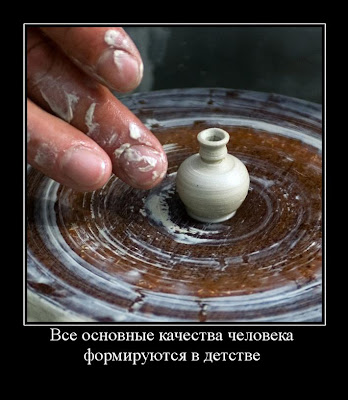 Воспитание...