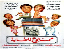 فيلم ممنوع للطلبة
